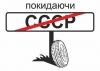 Decommunization in Ukraine: socio-geographical outlook