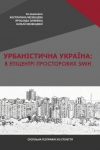Urban Ukraine: in the epicenter of spatial change